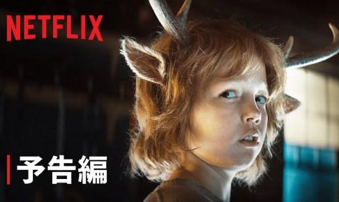 『スイート・トゥース: 鹿の角を持つ少年』| 予告編 - Netflix