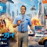 映画『フリー・ガイ』本予告【主人公になりたい!ただの人】編 ライアン・レイノルズ主演 8月13日(金)劇場公開