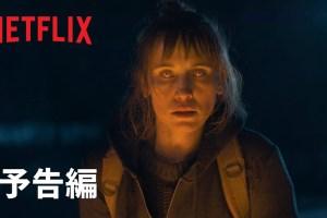 『ブラッド・レッド・スカイ』予告編 - Netflix
