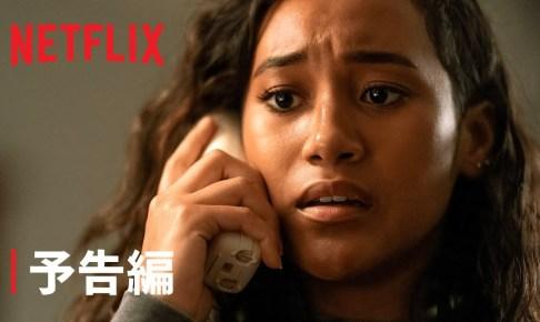 『サムワン・インサイド』予告編 - Netflix
