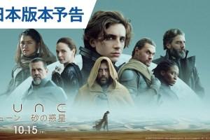 映画『DUNE/デューン 砂の惑星』日本版本予告 2021年10月15日(金)全国公開