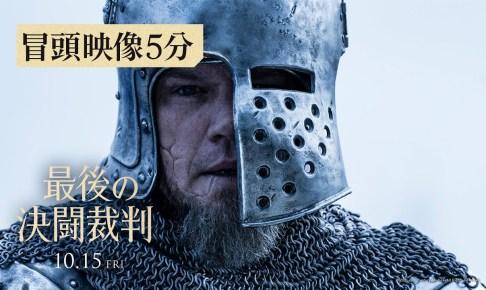 映画『最後の決闘裁判』静寂を破る緊迫の〈冒頭映像5分〉を大公開!10月15日(金)公開