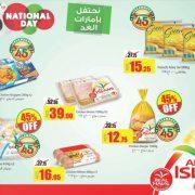 Al Islami Products