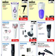 Personal Grooming Products Great Deals