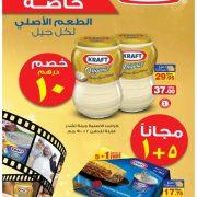 Kraft Cheese Spread Discount Offer