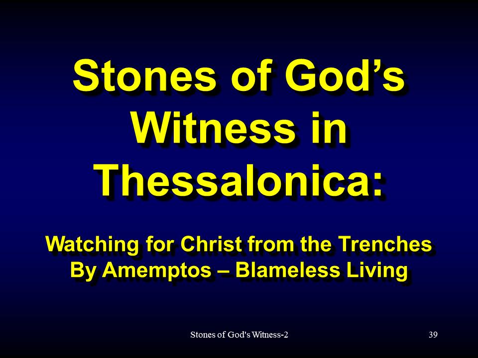WTB-36 - Berea, Philippi and Tessalonica (39)