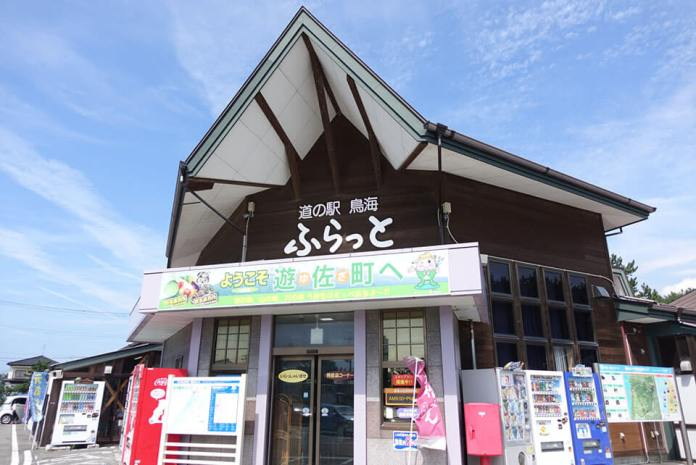 Road Station Chokai Flat in Yusa Town