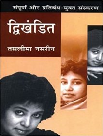 Dwikhandita by Taslima Nasrin -  the most famous & controversial banned books in India