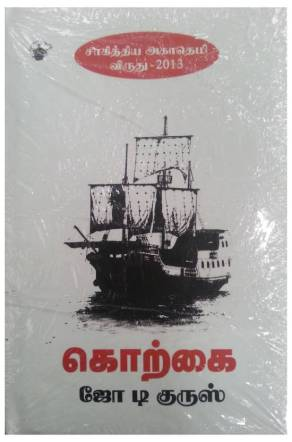 korkai by Joe D'cruz -  the most famous & controversial banned books in India