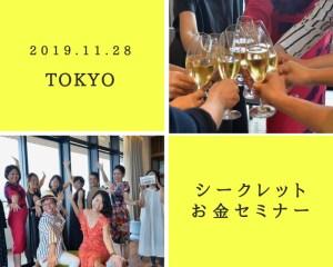 11月28日@東京!シークレットお金セミナー