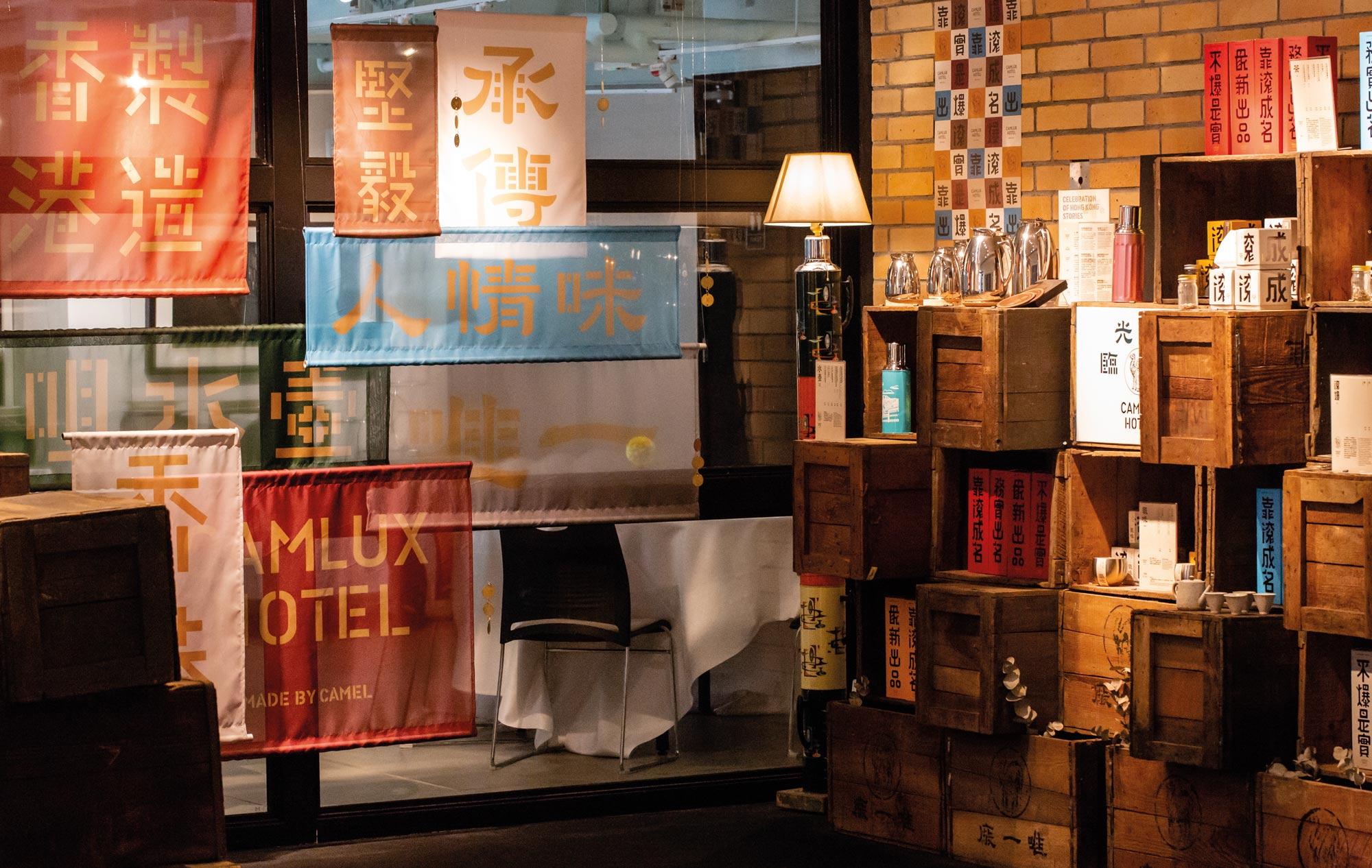 香港本地懷舊設計掀創意風潮 - Discovery