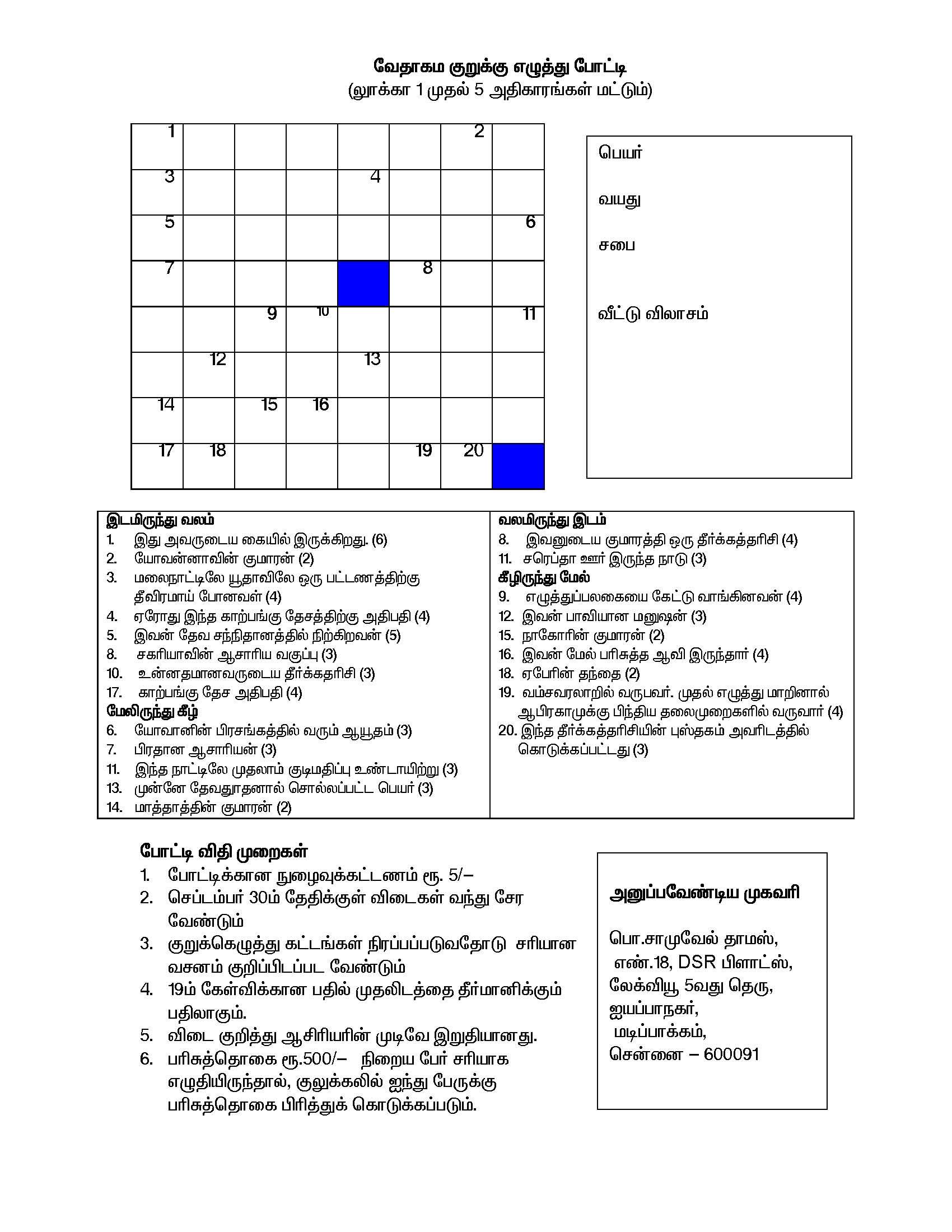 AG Mega Bible Quiz
