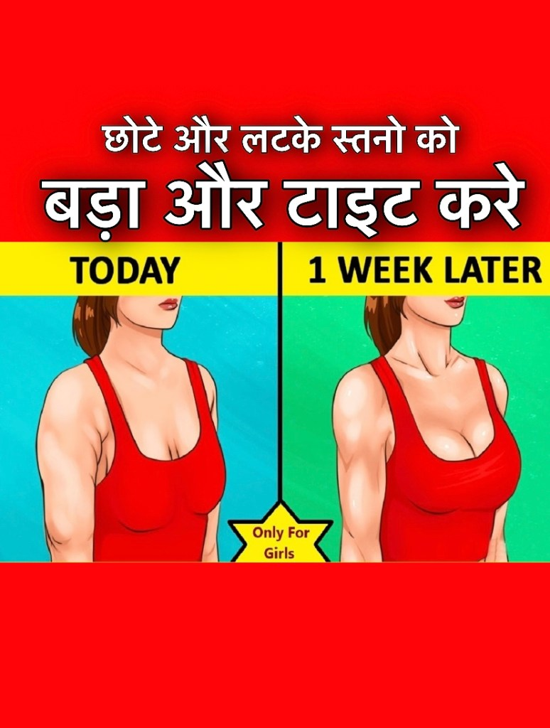 breast tight karne ki cream