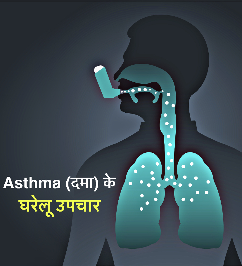 asthma home remedies in hindi