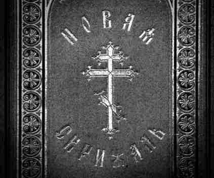 Толкование Богослужения (Новая Скрижаль) скачать