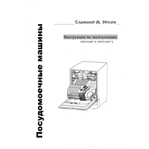 Zigmund & Shtain DW29.6007X Dishwasher View Pdf and Manual