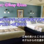 ディズニーワールドの宿泊ホテルの決め方や違いは?おすすめ比較ランキングまとめ!