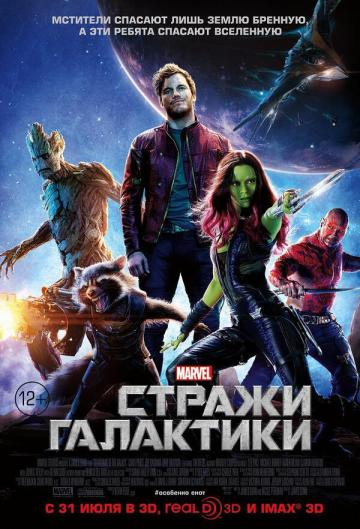 Disney Marvel Guardians Of The Galaxy Russia