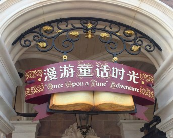 """Sign leading to """"Once Upon A Time"""" Adventure"""