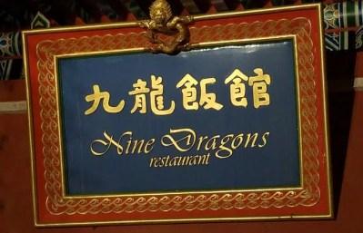 Nine Dragons Restaurant (Disney World)