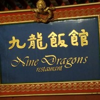 Nine Dragons Restaurant (Disney World)