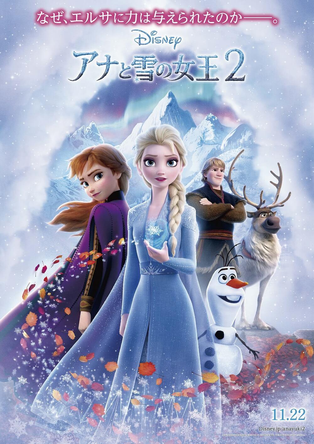 Regarder La Reine des neiges | Film complet | Disney+