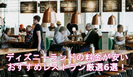 ディズニーランドの料金が安いおすすめレストラン厳選6選!