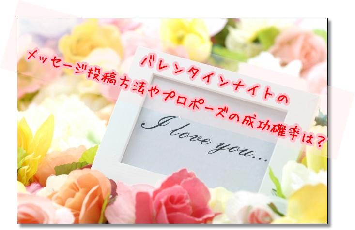 バレンタインナイト プロポーズ メッセージ