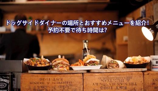 ドッグサイドダイナーの場所とおすすめメニューを紹介!予約不要で待ち時間は?