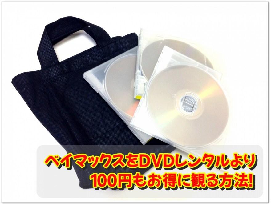 ベイマックスをDVDレンタルより100円もお得に観る方法