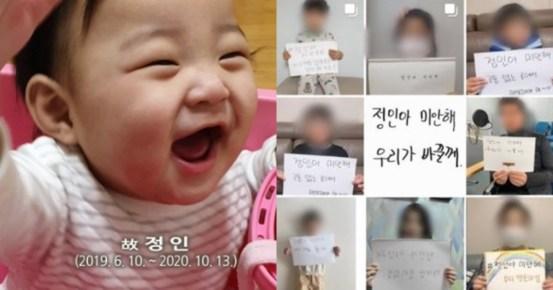 """""""정인 아 미안해""""… 16 개월 만에 학대 사망 한 아기 추모관 개관    급파"""