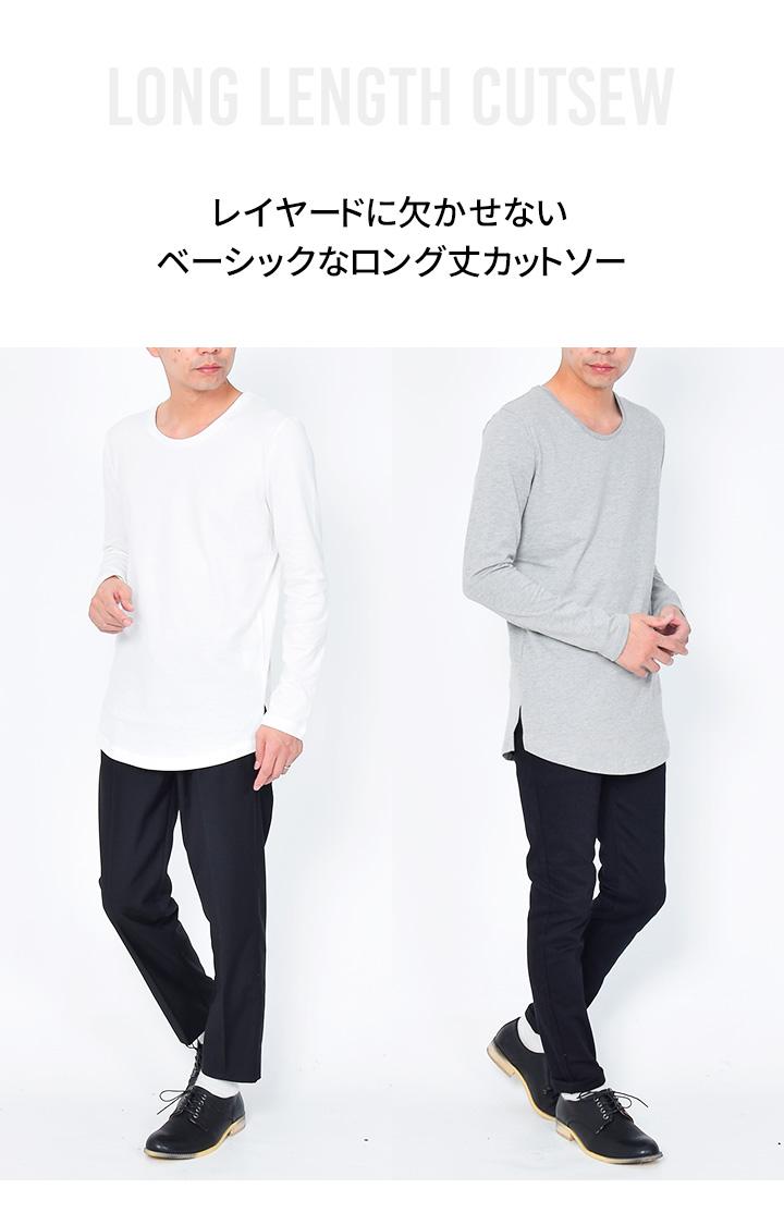 ロング丈の服