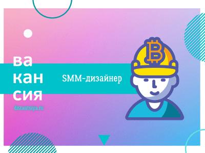 SMM-дизайнер