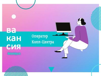 Оператор Колл-Центра