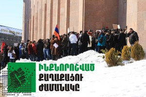 Mashtots Park Activism Poster