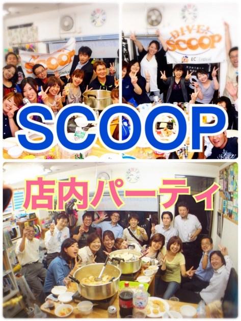 SCOOP店内パーティ