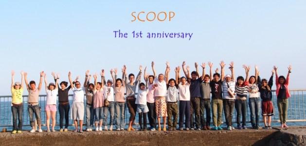 今年はSCOOP10周年☆ありがとうプレゼント~!