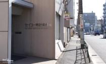 "Seikos ""Institute of Technology"" in Tokyo (2011)"