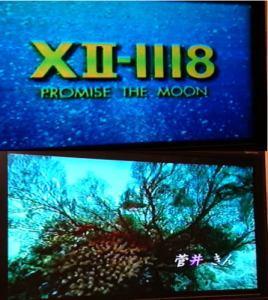 XⅡー1118の画面