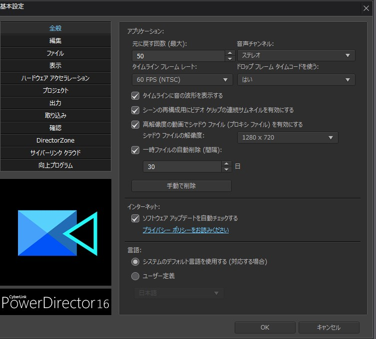 PowerDirector16設定画面