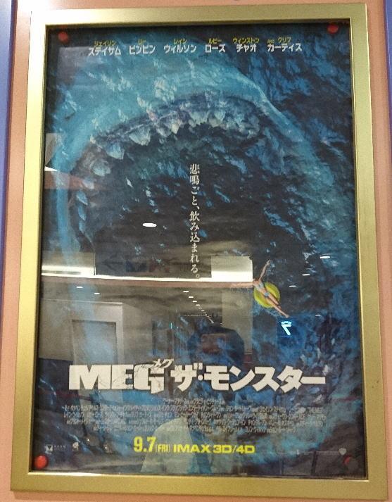 MEGポスター