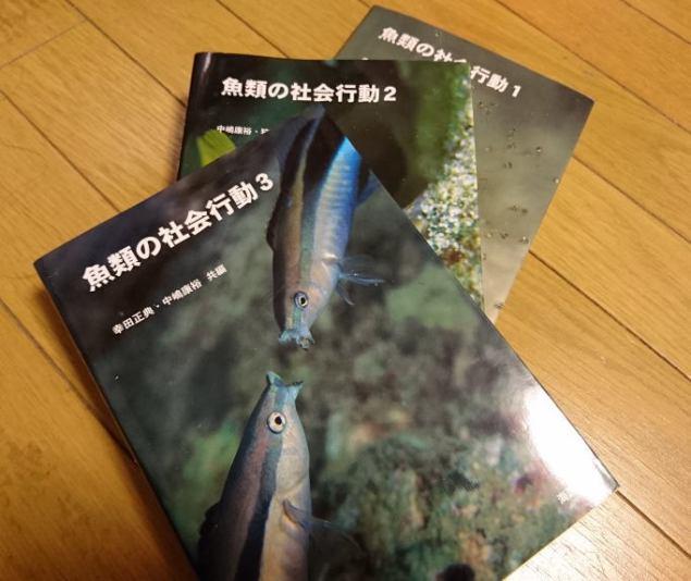 魚類の社会行動3部作