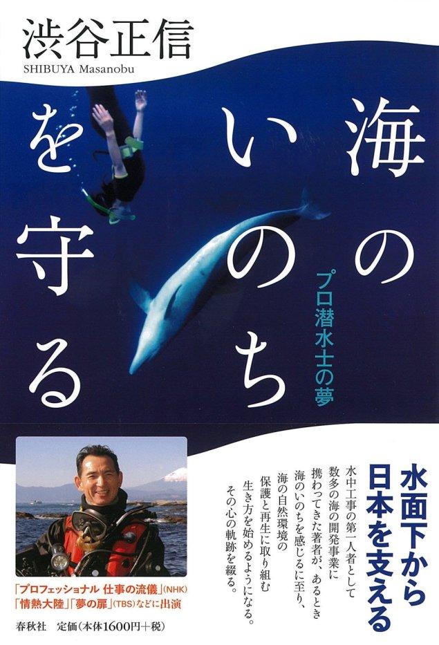 海のいのちを守る: プロ潜水士の夢