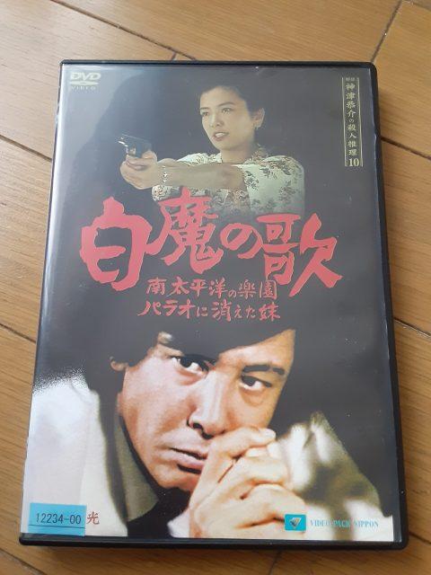 探偵神津恭介の殺人推理10