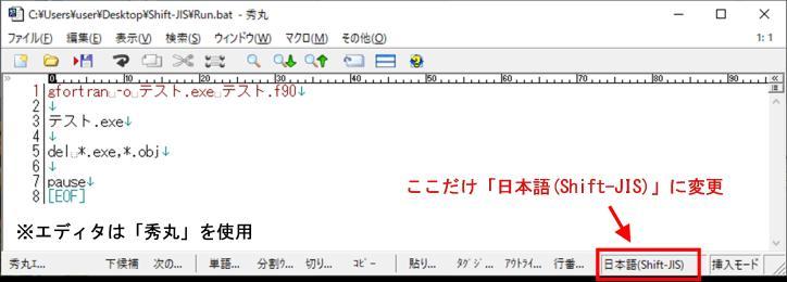 変更したバッチファイルのコードの書式(Run.bat)