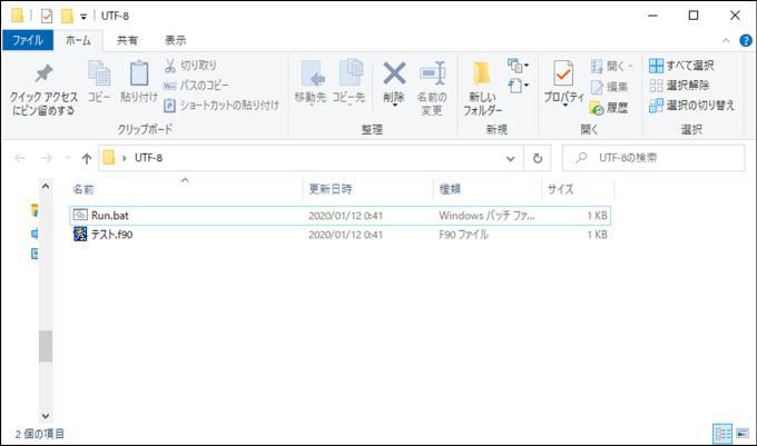 今回使用するプログラムファイル(テスト.f90)とバッチファイル(Run.bat)