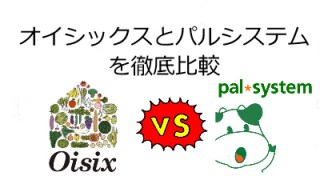 オイシックスとパルシステムの徹底比較