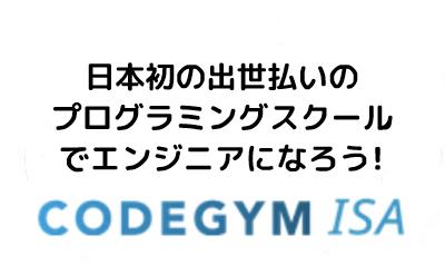 日本初の出世払いのプログラミングスクールCODEGYM ISA