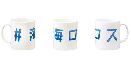 海ロスマグカップ