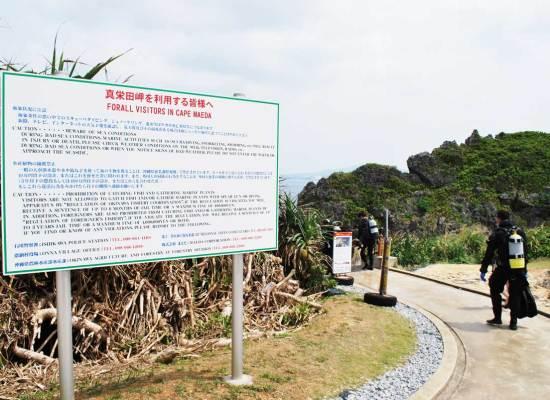 真栄田岬 青の洞窟 階段